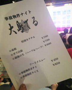 物件 大島 てる 大阪 事故